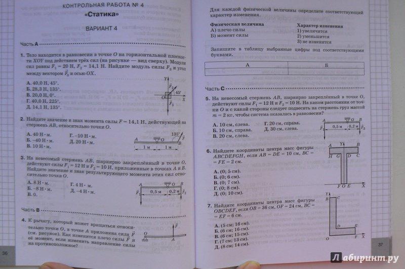 лабораторные работы по физике 10 класс касьянов