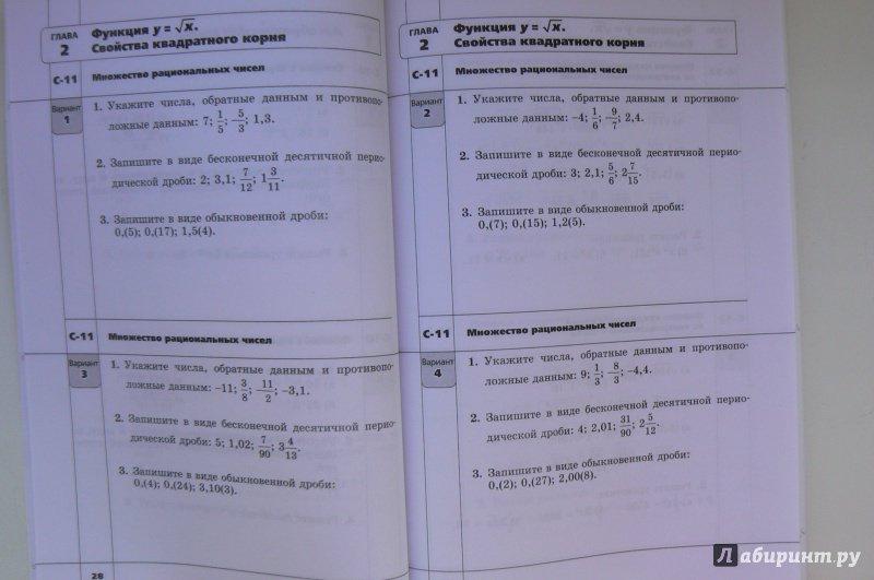Александрова алгебра 8 класс самостоятельные работы решебник онлайн