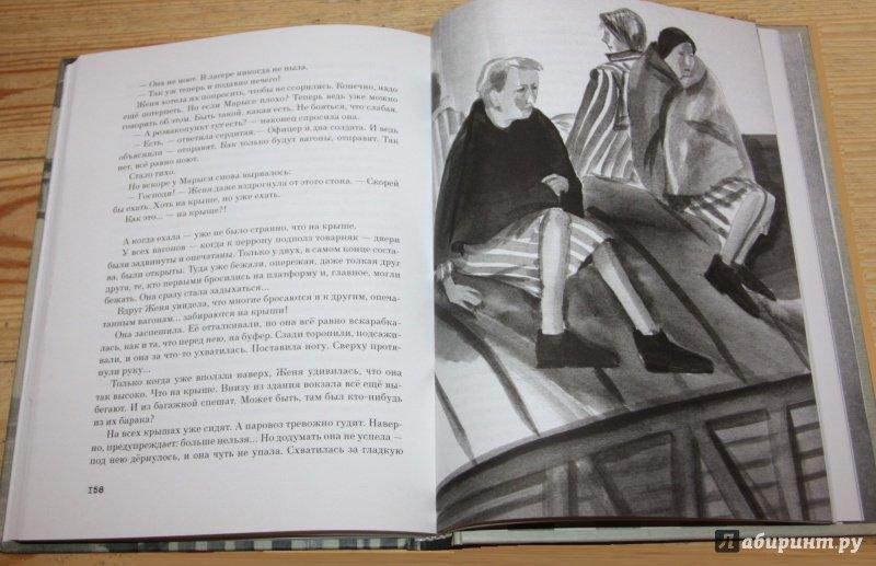Иллюстрация 36 из 53 для Долгое молчание - Маша Рольникайте | Лабиринт - книги. Источник: Астрова  Алиса