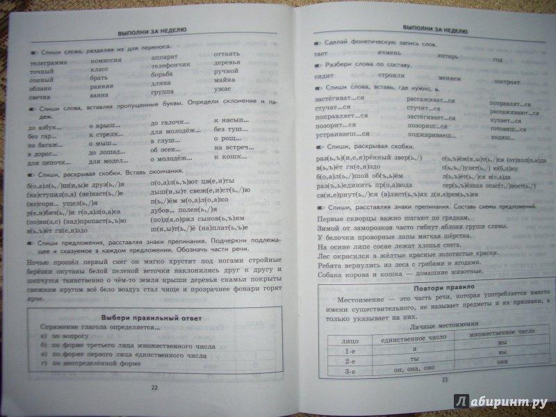 гдз фгос русский язык кузнецова