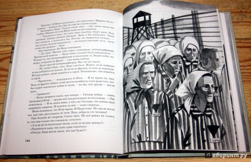 Иллюстрация 37 из 53 для Долгое молчание - Маша Рольникайте | Лабиринт - книги. Источник: Астрова  Алиса