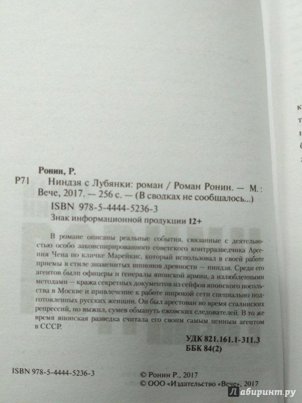 РОМАН РОНИН КНИГА НИНДЗЯ С ЛУБЯНКИ СКАЧАТЬ БЕСПЛАТНО