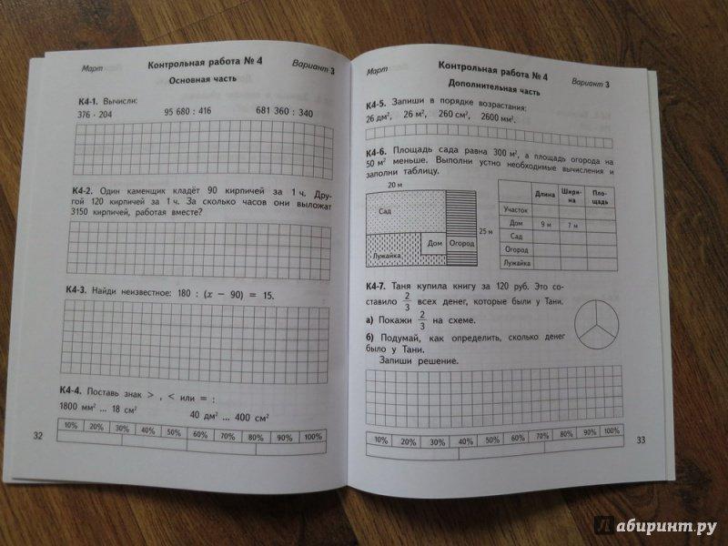 планета знаний математика контрольные 4 работы и диагностические гдз класс