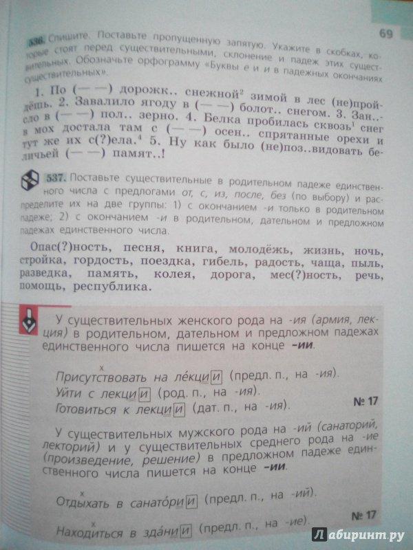 Рецензия на учебник по русскому языку 8 класс тростенцова — pic 11