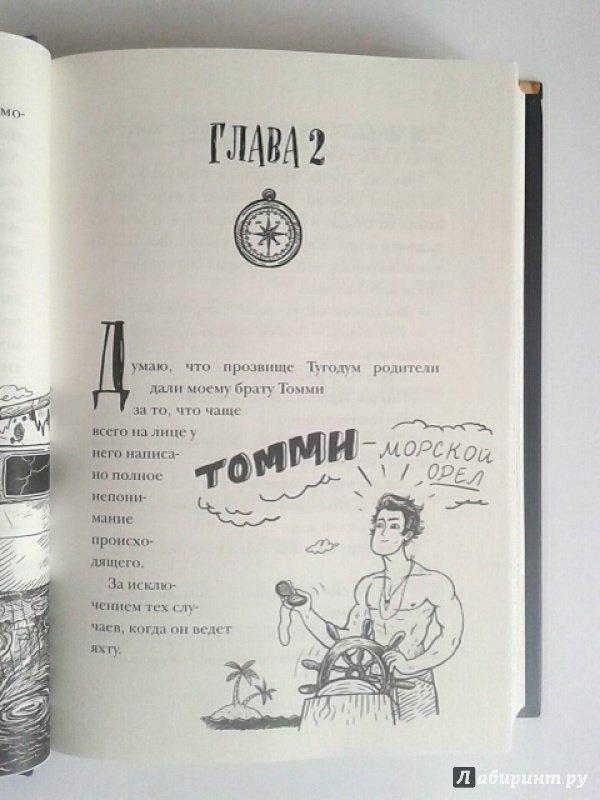 Иллюстрация 19 из 37 для Охотники за сокровищами - Паттерсон, Грабенстейн | Лабиринт - книги. Источник: _sly_fox_spy_