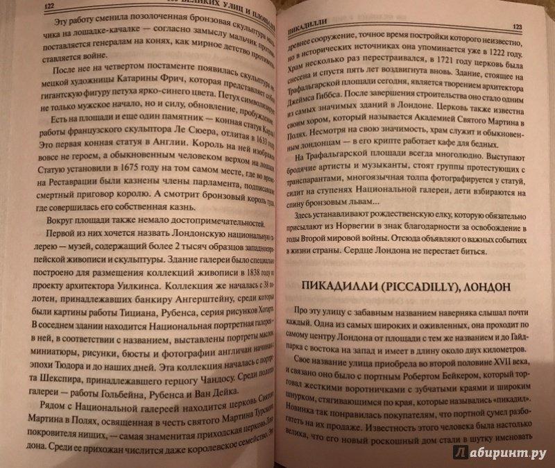 Иллюстрация 13 из 17 для 100 великих улиц и площадей - Прокофьева, Умнова, Аннина, Литвинова | Лабиринт - книги. Источник: Ru  Ururu