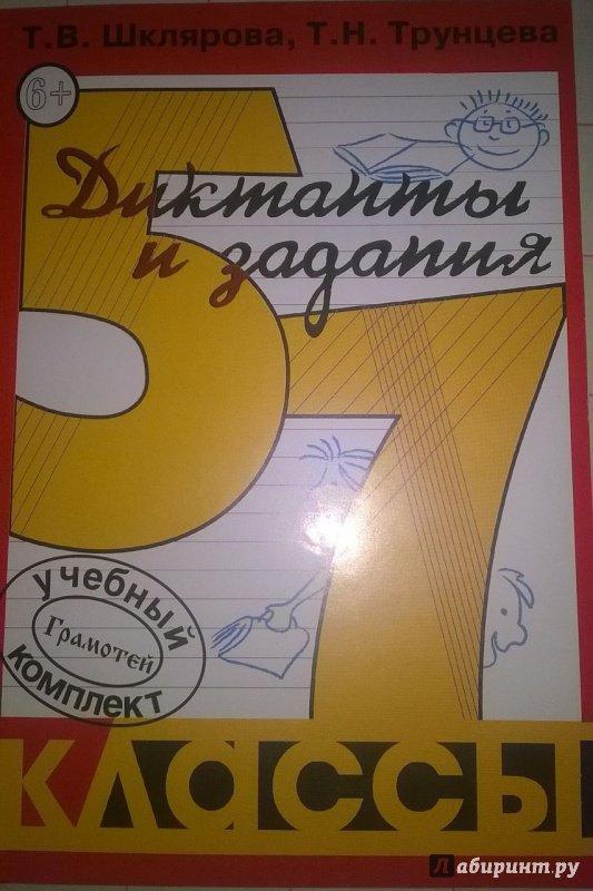 Пособие гдз язык 6 по шклярова русский класс