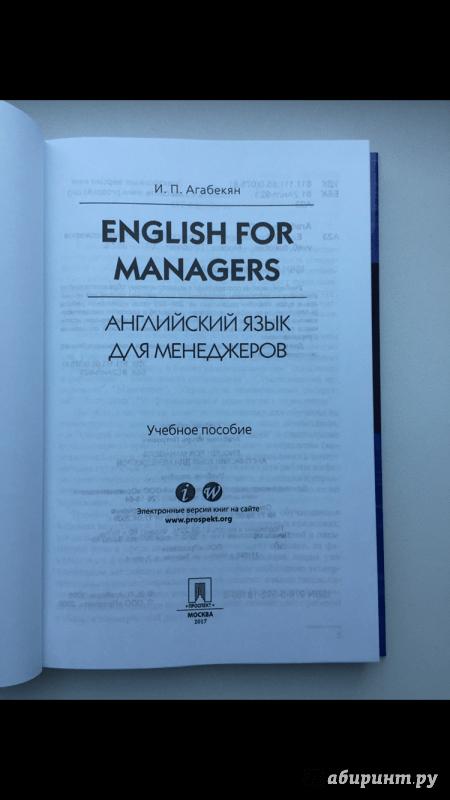 Решебник и п агабекян английский язык английский