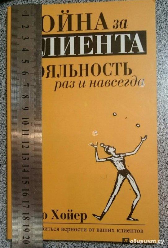 правоустанавливающих книга раз и навсегда Лицензия РФ: Банк