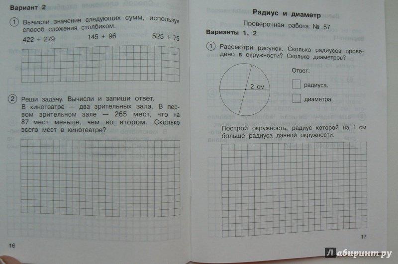 Математике 2 2 чуракова часть по гдз для проверочных класс работ