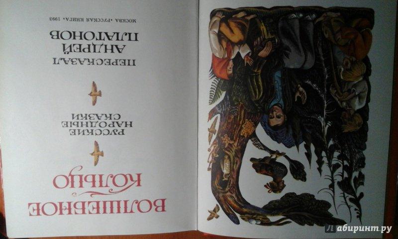 Иллюстрация 54 из 62 для Умная внучка - Андрей Платонов   Лабиринт - книги. Источник: Радогуз Наталья