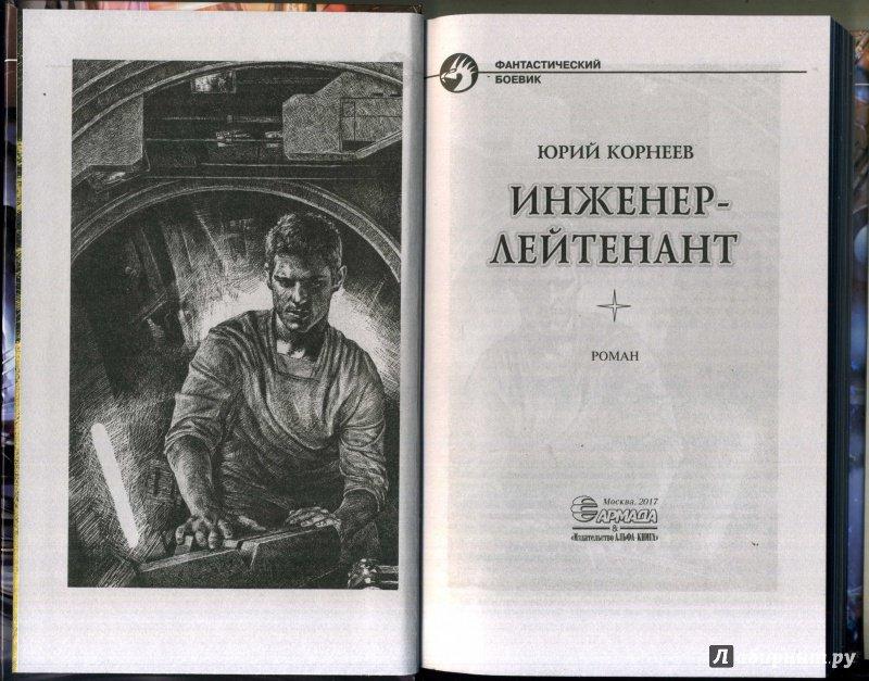 ЮРИЙ КОРНЕЕВ ИНЖЕНЕР-ЛЕЙТЕНАНТ СКАЧАТЬ БЕСПЛАТНО