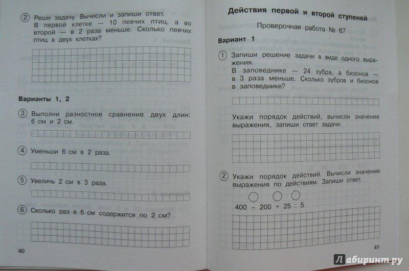 Математике тетрадь часть для чуракова по контрольных класс по работ 2 гдз 2