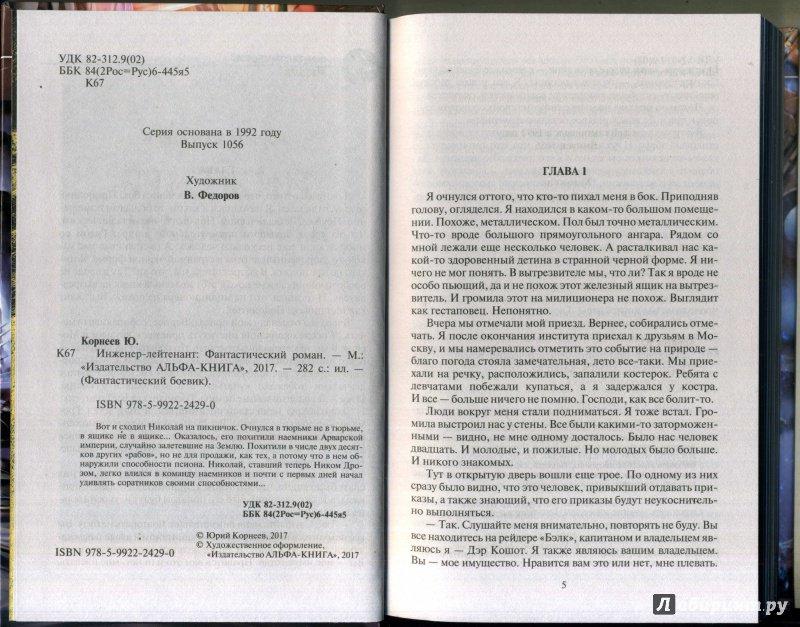 ЮРИЙ КОРНЕЕВ ИНЖЕНЕР-ЛЕЙТЕНАНТ СВОЙ ПУТЬ СКАЧАТЬ БЕСПЛАТНО