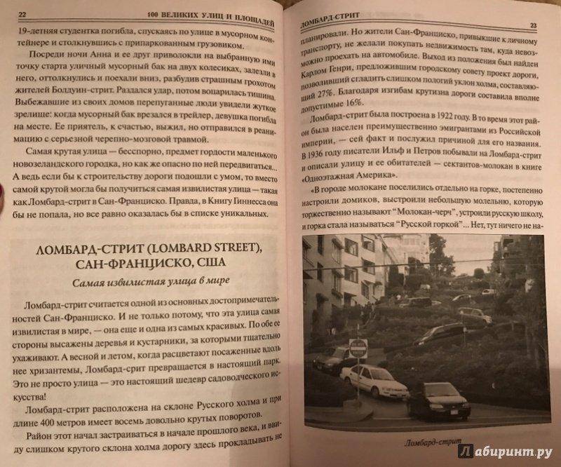 Иллюстрация 16 из 17 для 100 великих улиц и площадей - Прокофьева, Умнова, Аннина, Литвинова   Лабиринт - книги. Источник: Ru  Ururu