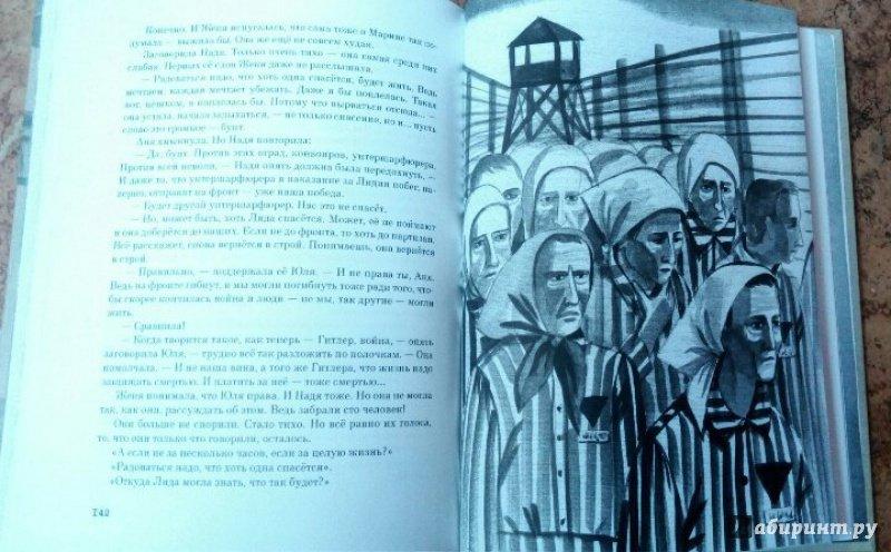 Иллюстрация 46 из 53 для Долгое молчание - Маша Рольникайте | Лабиринт - книги. Источник: Сажина  Александра Андреевна