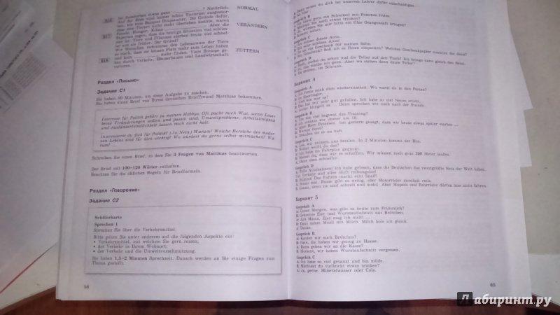МАТЮШЕНКО МАКАРОВА НЕМЕЦКИЙ ЯЗЫК ИТОГОВАЯ АТТЕСТАЦИЯ ТРЕНИРОВОЧНЫЕ ЗАДАНИЯ С КЛЮЧАМИ 9 КЛАСС СКАЧАТЬ БЕСПЛАТНО