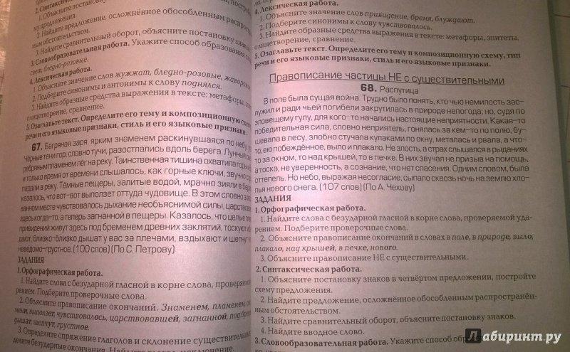сборник по русскому языку 7 класс т.в шклярова гдз задание№6с.7