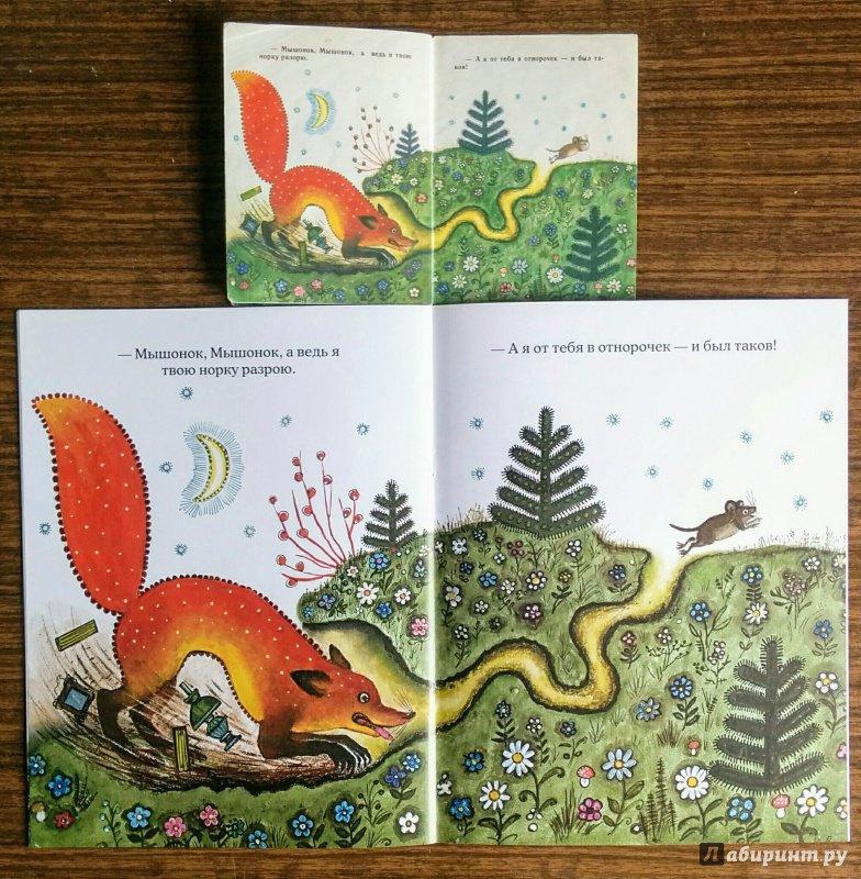 Иллюстрация 73 из 139 для Лис и мышонок - Виталий Бианки | Лабиринт - книги. Источник: Natalie Leigh