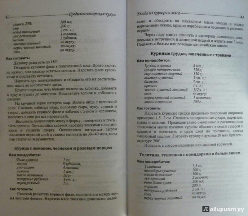 Иллюстрация 11 из 13 для Средиземноморская кухня - Владимир Хлебников   Лабиринт - книги. Источник: SiB