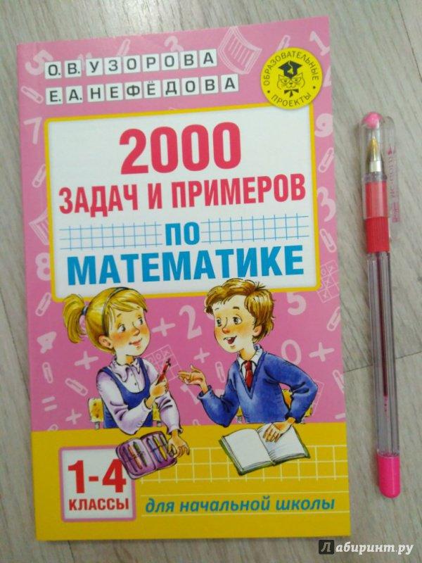 Гдз К Задачнику 2500 1 Класс