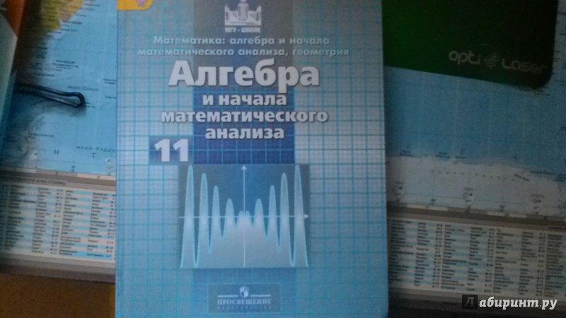 техникумов алгебра начала анализа решебник математика для