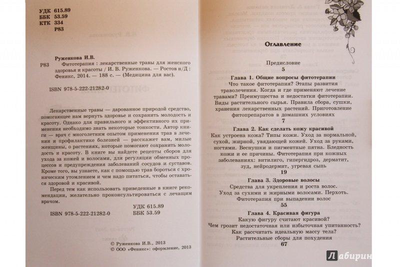 Иллюстрация 2 из 12 для Фитотерапия: лекарственные травы для женского здоровья - Ирина Руженкова | Лабиринт - книги. Источник: С  Т