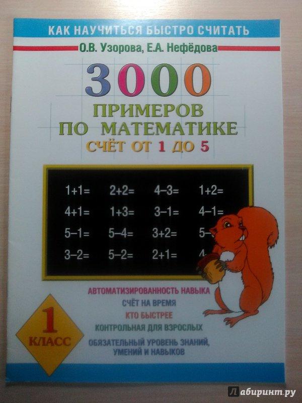 3000 ПРИМЕРОВ ПО МАТЕМАТИКЕ 1 КЛАСС1-20 СКАЧАТЬ БЕСПЛАТНО
