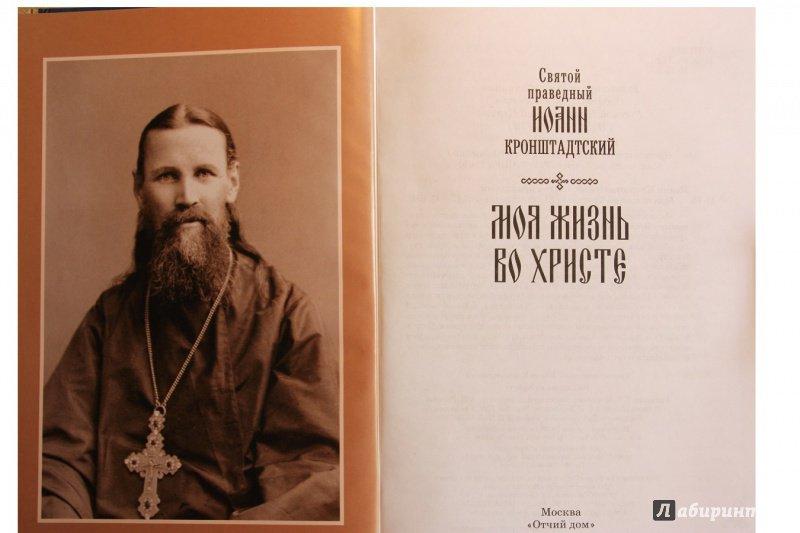 ценный жизнь во христе иоанн кронштадтский читать для домашнего консервирования