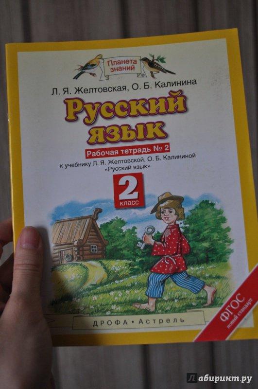 желтовская класс калинина гдз языку русскому 1 2 по