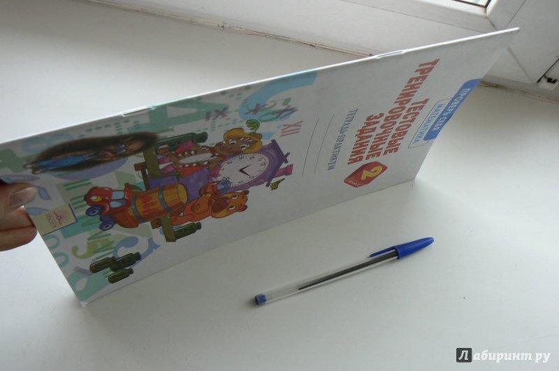Иллюстрация 1 из 4 для Математика. 2 класс. Тетрадь-практикум. Тестовые тренировочные задания - Ванцян, Ефремова   Лабиринт - книги. Источник: Марина