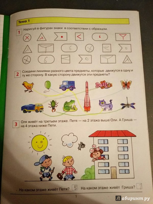 Иллюстрация 1 из 23 для Развивающие задания. Рабочая тетрадь для детей 6-7 лет - Константин Шевелев | Лабиринт - книги. Источник: Кошелева  Мария