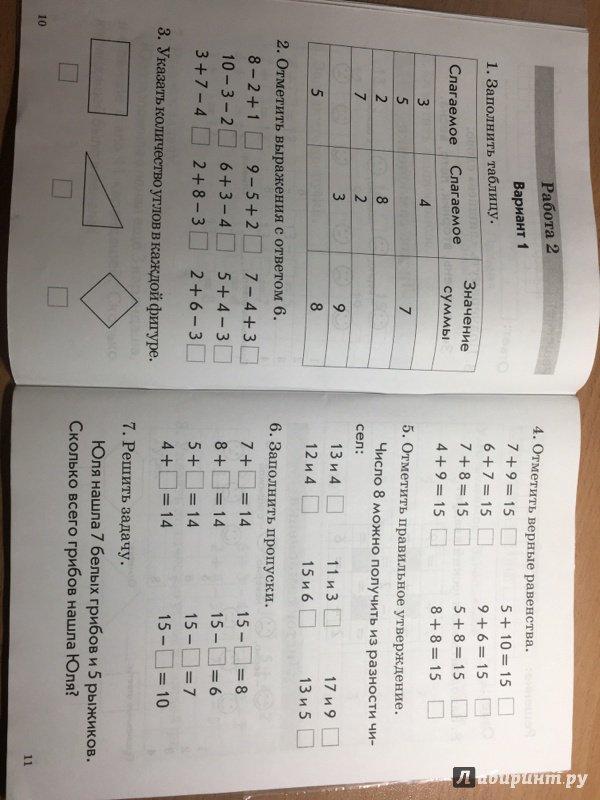 Проверка знаний в 1 класс фгос