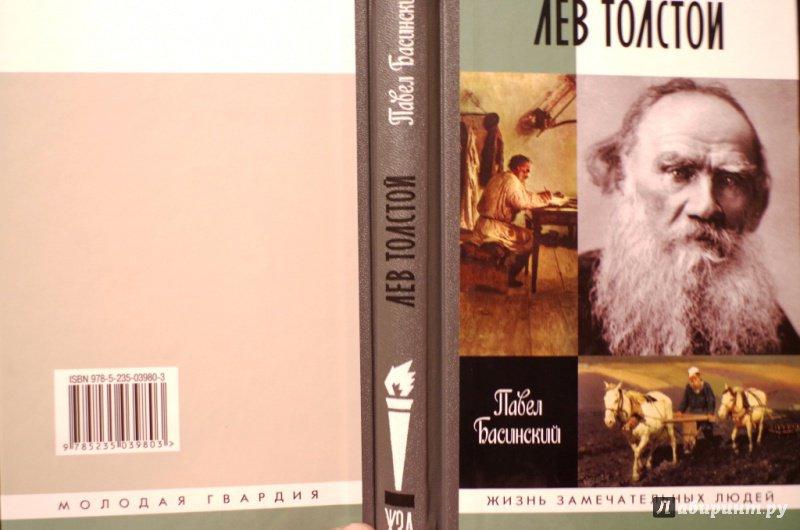 Иоанн кронштадтский и лев толстой» (м., ).