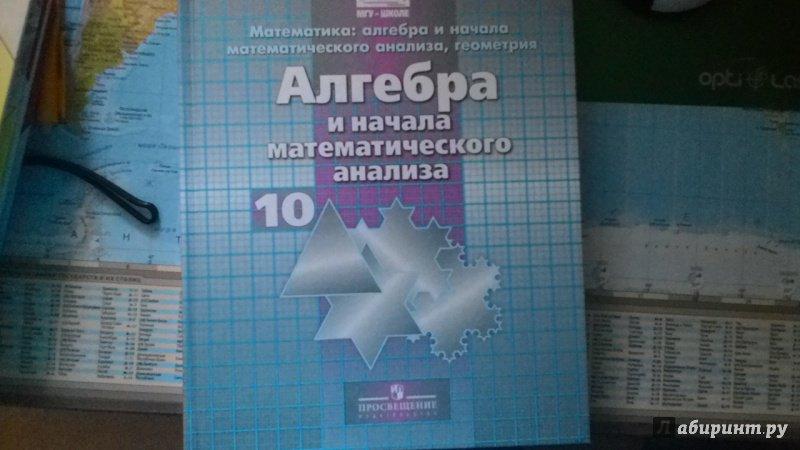 Анализа начала 10 алгебра математического и класс гдз потапов по