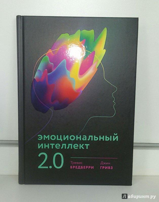 ЭМОЦИОНАЛЬНЫЙ ИНТЕЛЛЕКТ 2.0 СКАЧАТЬ БЕСПЛАТНО