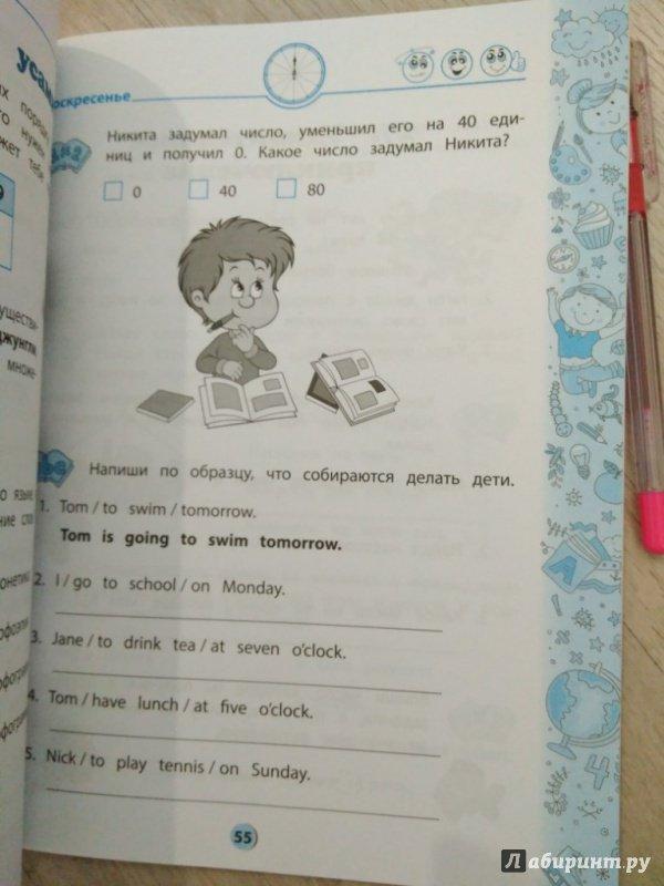 Иллюстрация 25 из 26 для Нескучные выходные в 3-м классе. ФГОС - Безкоровайная, Воронко | Лабиринт - книги. Источник: Тайна