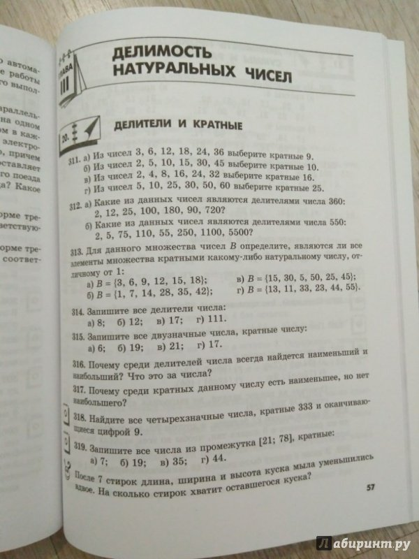 Математика 6 Класс Сборник Задач И Упражнений Гамбарин И Зубарева Решебник