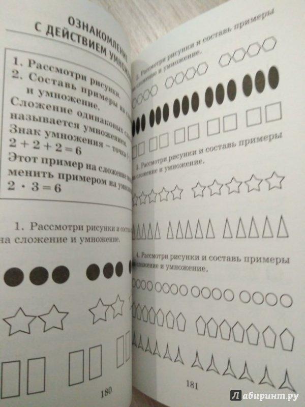 Нефедова ответы математика 2 класс узорова решебник