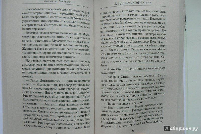 КНИГА БАНДЕРОВСКИЙ СХРОН СКАЧАТЬ БЕСПЛАТНО