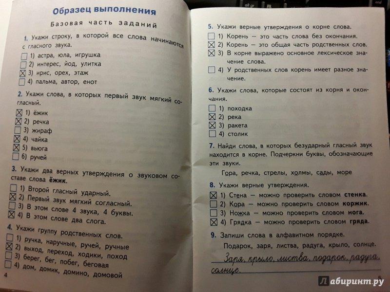 из для Русский язык класс Итоговые контрольные работы  Иллюстрация 2 из 4 для Русский язык 2 класс Итоговые контрольные работы ФГОС Лабиринт книги