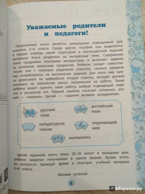 Иллюстрация 16 из 26 для Нескучные выходные в 3-м классе. ФГОС - Безкоровайная, Воронко | Лабиринт - книги. Источник: Тайна