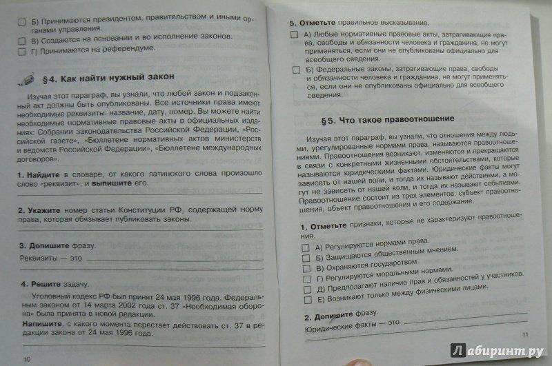 основы правовых 8-9 гдз класс знаний по