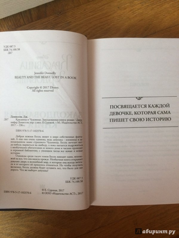ДОННЕЛЛИ ДЖЕННИФЕР КРАСАВИЦА И ЧУДОВИЩЕ СКАЧАТЬ БЕСПЛАТНО