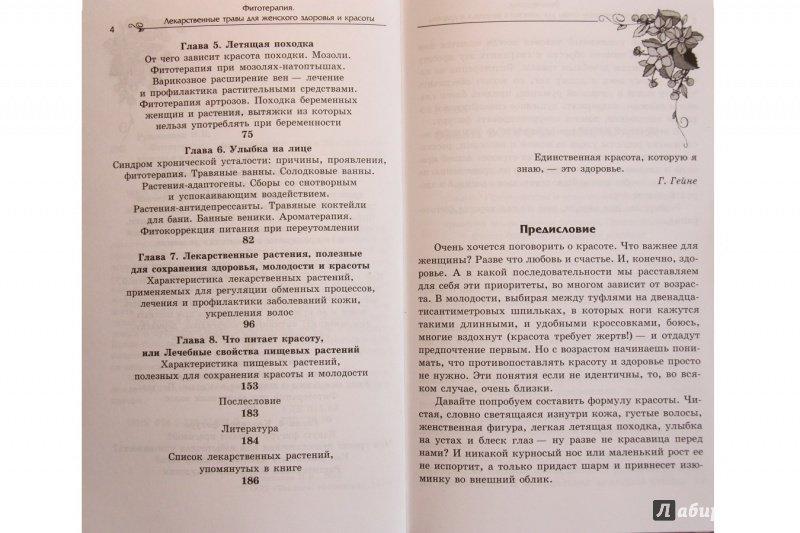 Иллюстрация 3 из 12 для Фитотерапия: лекарственные травы для женского здоровья - Ирина Руженкова | Лабиринт - книги. Источник: С  Т