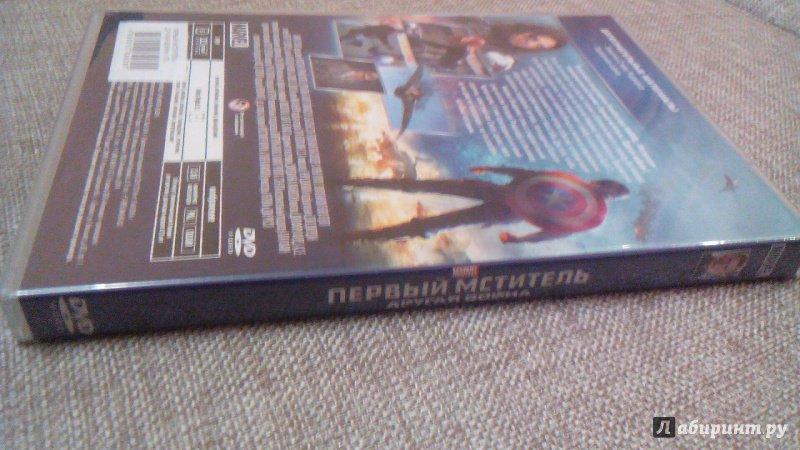 Иллюстрация 25 из 26 для Первый мститель: Другая война (DVD) - Руссо, Руссо | Лабиринт - видео. Источник: Paraganana