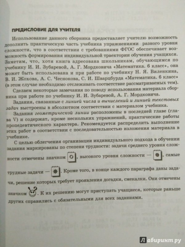 Гдз По Сборнику Задач И Упражнений По Математике 6 Класс