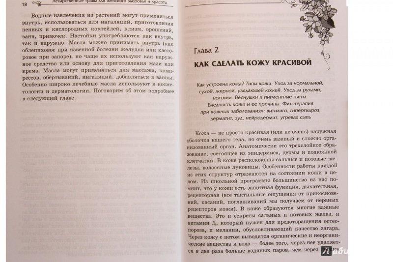 Иллюстрация 4 из 12 для Фитотерапия: лекарственные травы для женского здоровья - Ирина Руженкова | Лабиринт - книги. Источник: С  Т