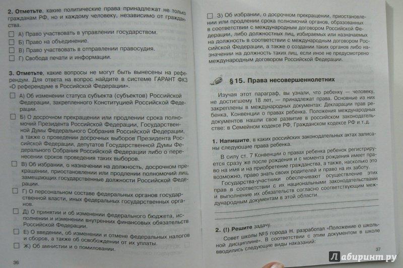 Гдз По Основы Правовых Знаний 8-9 Класс