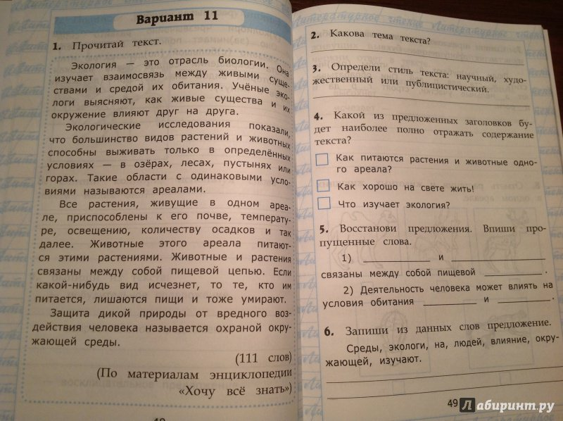 Класс чтение работа крылова гдз текстом литературное 2 рабочая тетрадь с